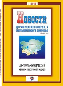 Новости дерматовенерологии и репродуктивного здоровья - Центральноазиатский научно-практический журнал